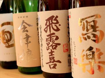 【選べる3種の地酒】会津の地酒とあっつあっつの鮎の塩焼きは相性抜群!ほろ酔い和食膳プラン♪