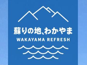 【蘇りの地、わかやま】和歌山県民限定!半額で宿泊☆こだわりの獲れたて!ピチピチ!海の幸満載プラン