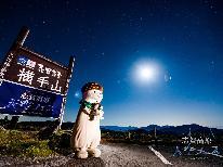 【星空観察】志賀高原 天空フェス★~2021 天翔る夜空の煌めき~体験料込み♪1泊朝食付プラン