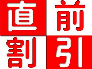 【直前割】今だけ限定!!6月27日(日)までスタンダードプランが10%OFF★☆【1泊2食】