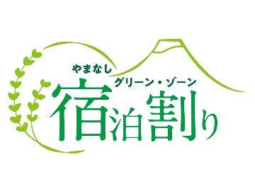 【山梨県民限定:やまなしグリーン・ゾーン宿泊割り】山梨から元気を!!≪おまかせ料理コース≫