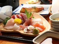 ◆オフィシャルHP予約限定◆源泉巨石風呂と旬魚定食膳を堪能《1泊2食付き》
