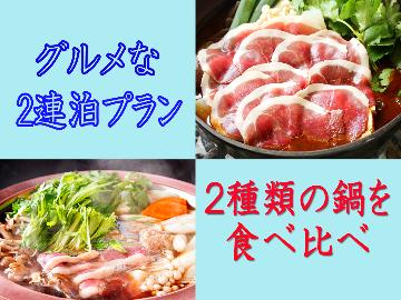 【グルメな2連泊プラン】1日目鴨鍋、2日目ボタン鍋☆贅沢鍋を食べ比べ♪
