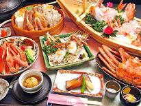 【越前ガニ福コース★+゜】タグ付越前ガニを食べよう!カニフルコースと地魚姿造りの大満足プラ
