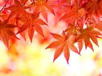 【紅葉】那須の紅葉シーズン到来☆秋限定の特典付きプランでお得に満喫♪《1泊2食》