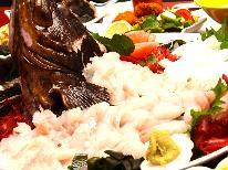 ≪GOTO対象外≫【2食付・満腹コース】ボリューム満点!姿盛りグレードアップ♪新鮮魚介をたっぷり楽しむコース