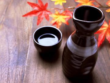【秋の二人旅行】ドリンク1杯無料&アーリーチェックイン&レイトチェックアウト便利な2食付