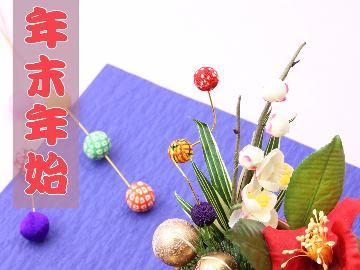 《年末年始》 お正月特別料理 富士山の日の出で迎える新しい一年 【12/31~1/3】