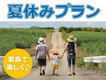 【夏休み★ファミリープラン】2大特典付き☆ぜひ家族皆さまでお越しください!