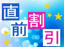 【HP限定価格!】【直前割】最大4,400円OFF!!【人気No1!】【薬膳料理+温泉】健康増進プラン