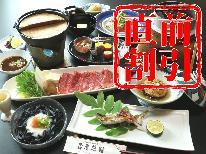 【直前割】最大4,400円OFF!【選べる特典付き♪】★老舗旅館の美食懐石+【選べる熊野牛料理】
