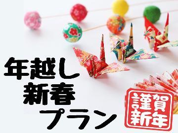 【年越し・新春特別プラン】 新年は特別な料理と温泉でのんびりゆったり♪♪  無料駐車場完備!></li><li class=
