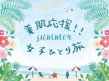 【夏の女子一人旅】美肌応援プラン♪選べるお料理☆選べる特典付!!></li><li class=