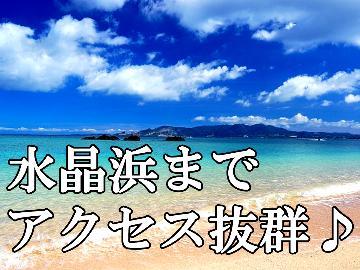 一度は見てみたい!楽園☆水晶浜まで車で5分♪夕食は【ちょっと豪華に♪】舟盛付海鮮会席★