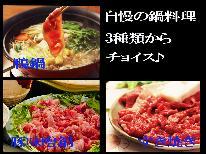 ≪GoTo Travel対象プラン≫ 【1泊2食8,000円~】3種類のお鍋をチョイス♪鴨鍋・豚味噌鍋・すき焼き♪