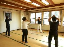 【健康と美の宿】 女将がレクチャー 太極拳・寝座禅体験プラン 《1泊2食》
