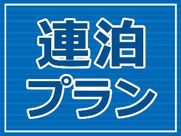 【素泊り・連泊割】長期滞在大歓迎♪3日以上の宿泊でお得!!