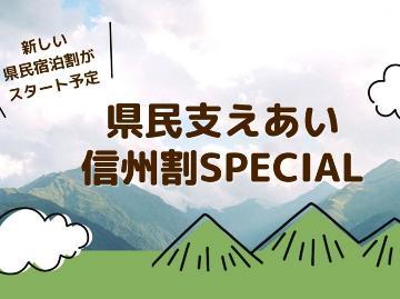 【長野県民限定】6/18~12/28<県民支えあい 信州割SPECIAL>♪♪懐石料理プラン