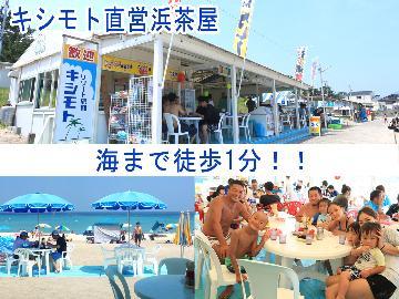 選ぼう ☆バーベキュー or 会席 ☆ 夏のビーチプラン