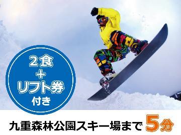 《冬季限定》特典付★2500円割引券付きのwinterプラン♪九重森林公園スキー場まで車で5分