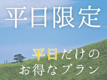 【平日限定】☆春 ちょっぴり旅したい☆豊後牛+季節の会席♪温泉は24時間無料貸切♪