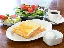 【直前割り引き】リーズナブルなモーニングプランが室数限定で500円OFF!■朝食トースト付き