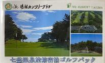 <GoToトラベル割引対象>ゴルフパック1泊3食付き(湯村カンツリークラブ)