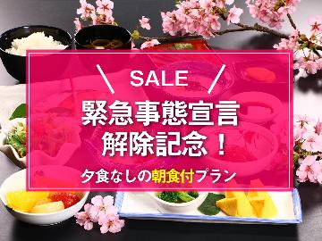 【 緊急事態宣言解除記念■第2弾 】期間限定特別プラン!最大6,000円割引◆-朝食付き-