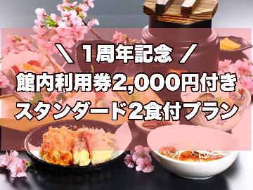【 1周年記念 】館内利用券《2,000円付》スタンダード◆駿河-suruga-2食付