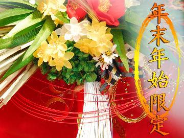 【年末年始限定12/31~1/3】【グレードUP】特製ごま豆腐も召し上がってください★食前酒付き