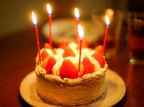【アニバーサリープラン】★選べる特典付★誕生日や記念日、還暦のお祝いを白馬で!《1泊2食付》