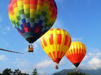 【GoToトラベルキャンペーン割引対象】【早朝の熱気球係留体験】<体験料10%割引>白馬の大自然を360度パノラマで眺望【1泊2食付】
