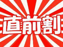 『直前割 タイムセール』 9/18~25限定 お得に蔵王に泊まろう!現金払い限定!