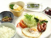 【朝食付】雄大な自然&清々しい空気の中で美味しい 朝ごはんでお目覚め♪元気に出発!