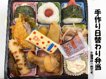 【夕食のみ】丸浅特製!手作り日替わり弁当付プラン♪三密回避【お部屋食で安心】