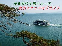 【竹生島クルーズ特別割引券付き】滋賀のパワースポット巡り♪快適なクルーズをぜひ!1泊2食付
