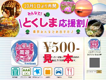 【みんなで!とくしま応援割】 ~徳島天然温泉あたらえの湯~入館チケット付【2食付・嬉しい全日同料金】
