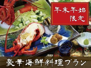【年末年始限定プラン】4日間限定★特別海鮮コース料理をお楽しみください!