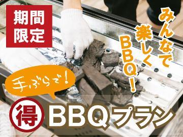 【期間限定】みんなでわいわい♪BBQを楽しもう☆-1泊2食付-