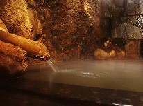 『貸切無料!洞窟風呂リニューアル』*貸切プラン*当館自慢の手彫り洞窟風呂でごゆるりと~