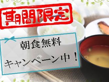 【朝食無料!サービス】1/20~4/28限定♪スペシャルプライス♪2食付きプランをお得に~