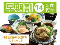 《HP限定価格》【早期割30★2食付】30日前のご予約でおトクに!美味しい食事と自由な旅を☆