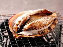 【アワビ踊り焼き】豪華な鮑一人1枚付き 《-華hana-》海浜料理DXプラン