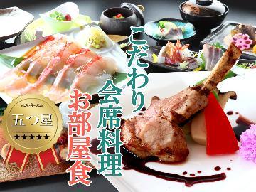 【現金特価】◆口コミ五つ星のこだわり会席料理を◆お部屋食◆愛犬といつも一緒に♪【1泊2食】