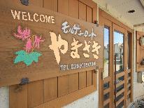 【素泊まり】気軽にリーズナブルに野沢を楽しむためのプラン☆