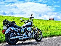 【ツーリング/特典付】仲間と一緒にバイク旅♪屋根付き駐車場完備※台数制限あり