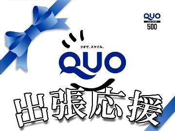 【QUOカード500円分進呈(^^♪】お得に泊まってQUOカード貰っちゃお☆≪素泊まりプラン≫