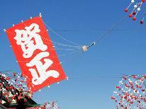 【お正月特別プラン】年末年始は伊東温泉で!地魚と天然温泉を満喫♪