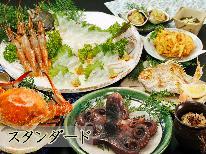 【スタンダード】美味しいお泊り◇日間賀島名物!海の幸を堪能♪[個室食]