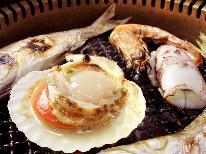 【海鮮炭火焼きプラン】豪快!新鮮な魚介類を香ばしい炭火焼きで堪能